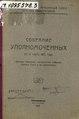 Большесольский союз кооперативов. Собрание Уполномоченных 22-го марта 1925 г.pdf