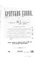 Братское слово. 1892. 03.pdf
