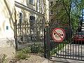Б. Сампсониевский 53. Церковь Анны Кашинской, ограда01.jpg