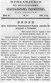 Вологодские епархиальные ведомости. 1894. №10, прибавления.pdf
