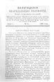 Вологодские епархиальные ведомости. 1896. №11.pdf