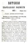 Вятские епархиальные ведомости. 1872. №04 (дух.-лит.).pdf