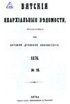 Вятские епархиальные ведомости. 1876. №15 (офиц.).pdf