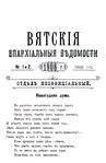 Вятские епархиальные ведомости. 1906. №01-02 (неофиц.).pdf