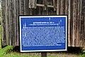 Вітряний млин з с. Васютинці Чорнобаївського району Черкаської область DSC 0291.jpg