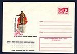 Джамбул. Памятник Джамбулу Джабаеву почтовый конверт.jpg