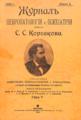 Журнал неврологии и психиатрии им. С.С. Корсакова. 1905. Кн.6. — Тит. лист.png