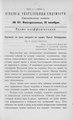 Киевские епархиальные ведомости. 1903. №37. Часть неофиц.pdf