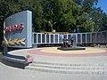 Мемориальный комплекс в городском парке.jpg