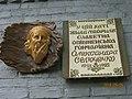 Опішня. Меморіальна дошка на честь О.Ф.Селюченко.jpg