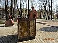 Памятник погибшим в Афганистане Смолянам, в Смоленске. В том числе сержанта Жерешенкова Виктора Викторовича.jpg
