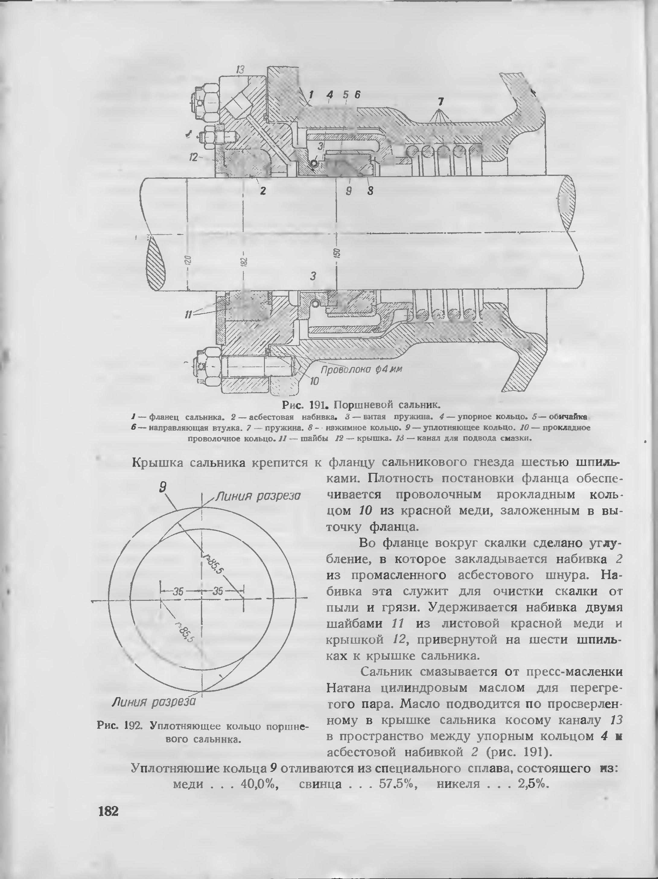 Файл:Паровозы ФД - ИС djvu — Википедия