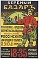 Плакат Вербный базар3.jpg