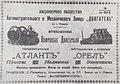 "Реклама завода ""Двигатель"", Ревель.jpg"