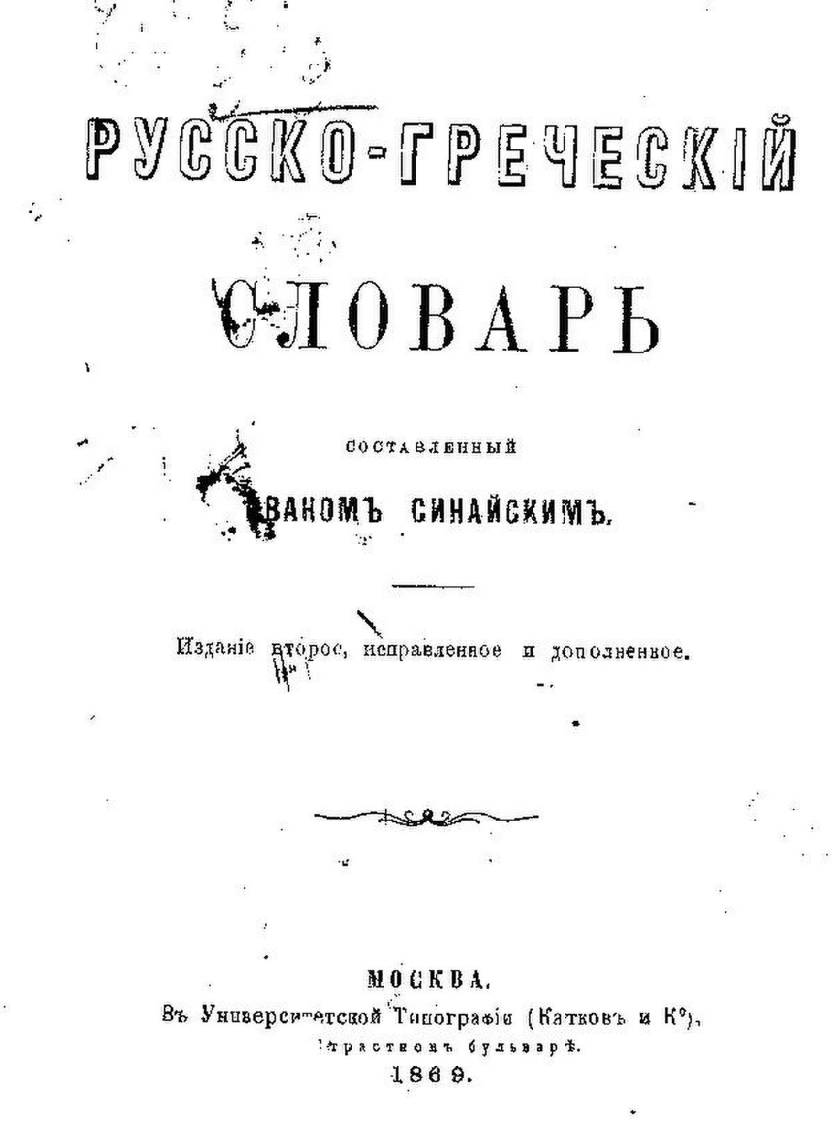 русско древнегреческий словарь словарь