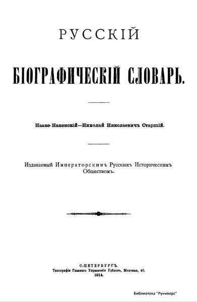 File:Русский биографический словарь. Том 11 (1914).djvu