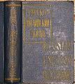 Русско-английский словарь обложка.JPG