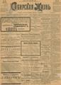 Сибирская жизнь. 1901. №161.pdf