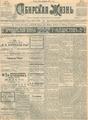Сибирская жизнь. 1903. №087.pdf