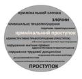 Суспільно-небезпечні діяння за законодавством України.png