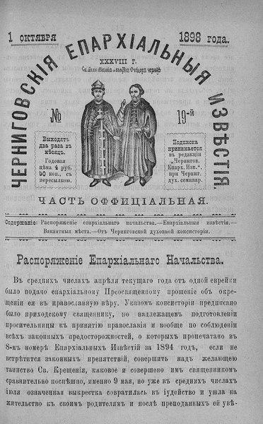 File:Черниговские епархиальные известия. 1898. №19.pdf