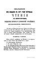 Чтения в Императорском Обществе Истории и Древностей Российских. 1870. Кн. 3.pdf