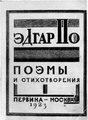 Эдгар По. Поэмы и стихотворения (пер. Фёдорова, 1923).pdf