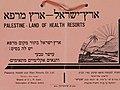 ארץ ישראל - ארץ מרפא.jpg