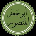 أبو جعفر المنصور.png