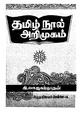 தமிழ் நூல் அறிமுகம்.pdf