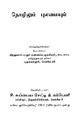 தொழிலும் புலமையும்.pdf
