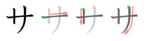 Sa (kana) - Stroke order in writing サ
