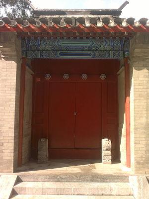 Yu Qian - Entrance to the Yu Qian Temple in Beijing.