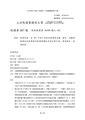 全國循環專區試點暨新材料循環園區申請設置計畫專案報告.pdf