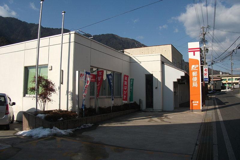 File:南木曽郵便局.JPG