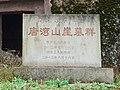四川省第八批省級文物保護單位-唐壪山崖墓群.jpg