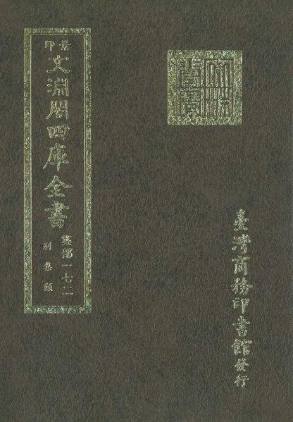 File:文淵閣四庫全書 1233冊.djvu