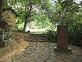 "水帘洞碑 - Inscription ""Water Curtain Cave"" - 2010.09 - panoramio.jpg"