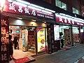 澳門 Macau 氹仔 Taipa 夜市 night shop January 2019 SSG 08 誠昌飯店 Restaurant.jpg