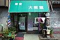 理容 大阪館 (16035726171).jpg