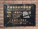 睦南道68号-1全景铭牌.jpg