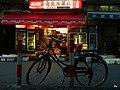 蓬莱路上街景-水果店 Fruit store on Penglai Rd. - panoramio.jpg
