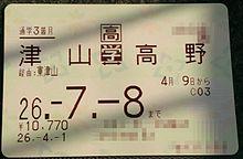 券 料金 定期