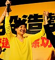香港立法會議員余若薇在2010年五區公投爭取真普選大會 Hong Kong's Legislator Audrey Eu Campaigns for Five Constituencies Referendum.jpg