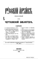 003 tom Russkiy arhiv 1865 vip 1-6.pdf
