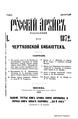 018 tom Russkiy arhiv 1872 vip 1-4.pdf