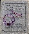 1923. Губсорабкоп, Югосталь. Талон для получения товаров, 5 рублей (2).jpg