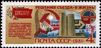 History of the Soviet Union (1964–82) - A Soviet stamp from 1981 devoted to the 26th Party Congress
