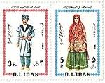 "1982 ""Nowruz"" (1361) stamp of Iran.jpg"