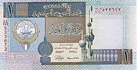 1 dinar koweïtien en 1994 obverse.jpg